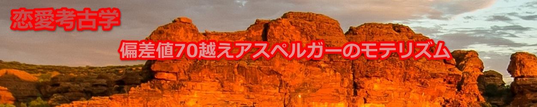 【アスペルガー恋愛考古学】 偏差値70越えアスペのモテリズム