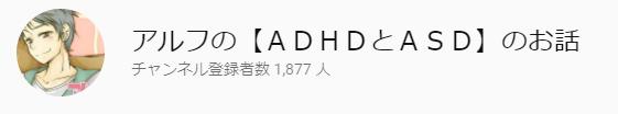アルフの【ADHDとASD】のお話