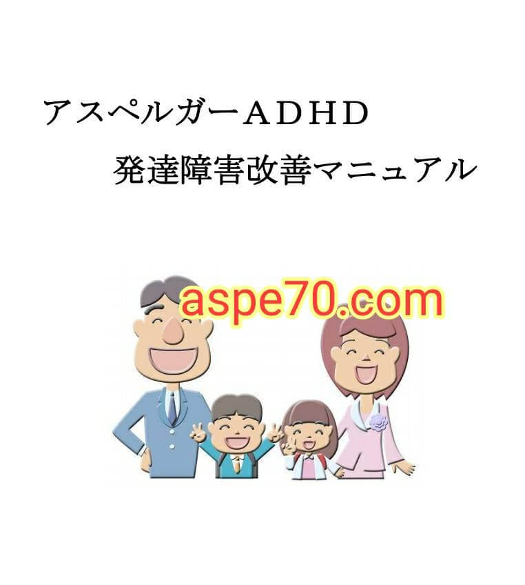 アスペルガーADHD発達障害改善マニュアル 口コミ